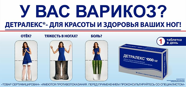 Детралекс - для красоты и здоровья ваших ног